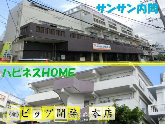 サンサン内間・ハピネスHOME